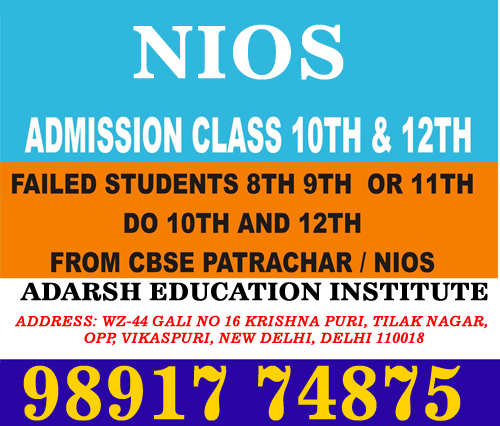 cse-patrachar-admission- nios